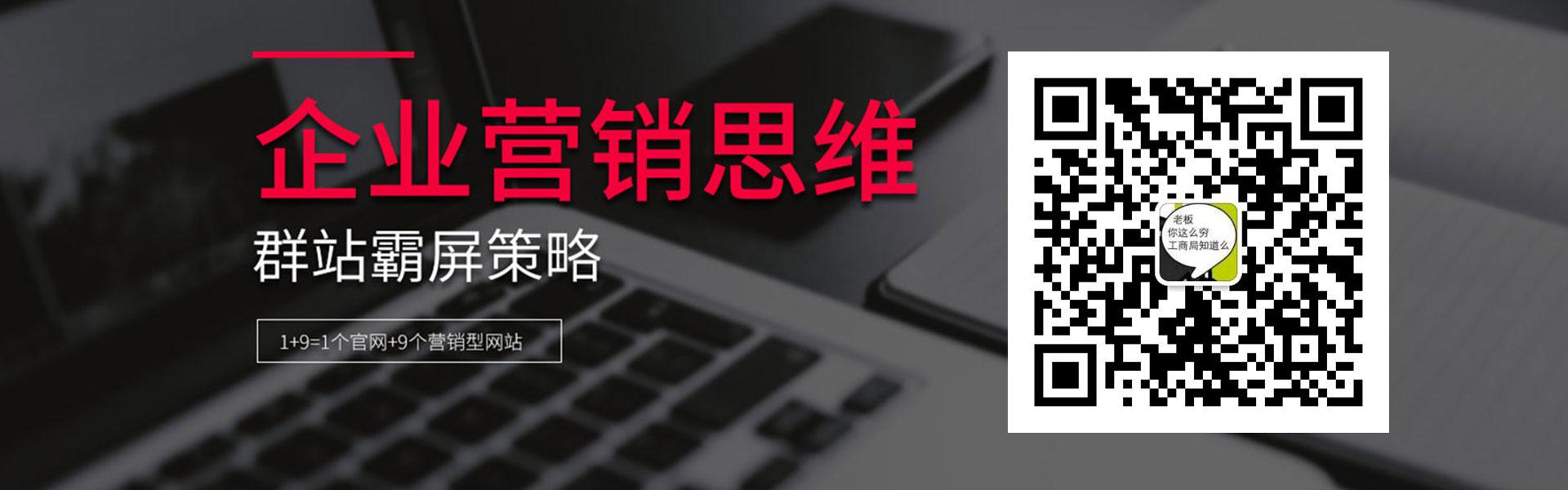 西安营销型网站建设推广